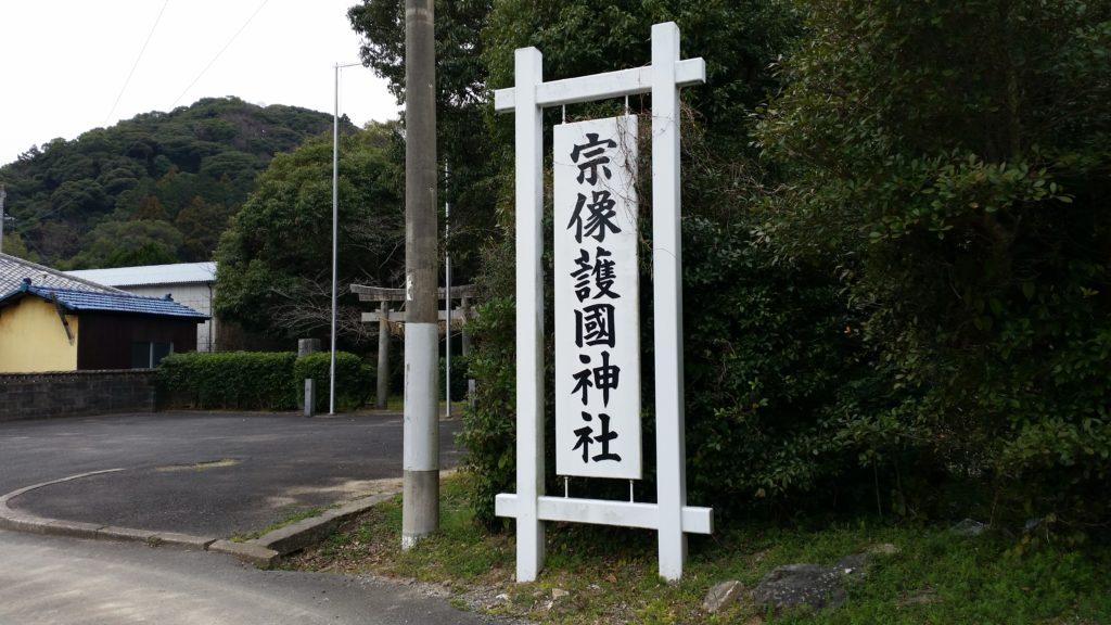宗像市・福津市の「英霊」が祀られている「宗像護国神社」